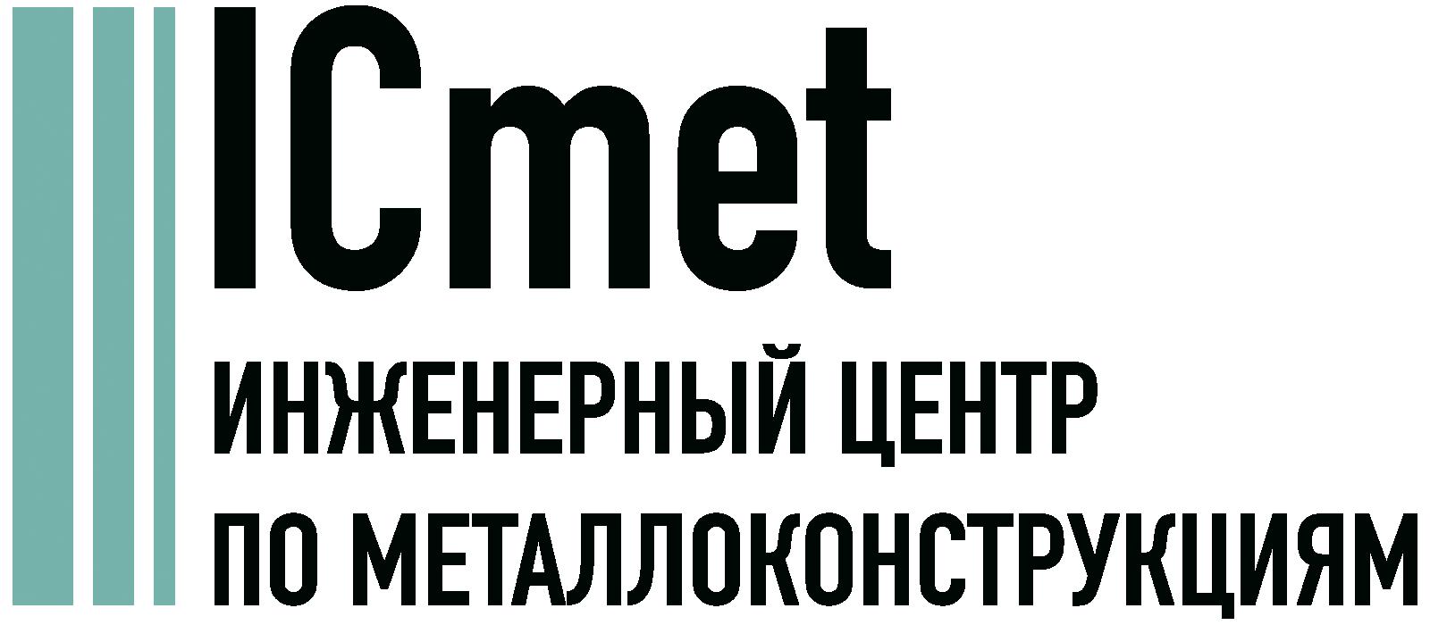 Проектирование металлоконструкций в Казани